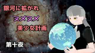 【Stellaris】銀河に拡がれヌメヌメ美少女計画 第十夜【ゆっくり実況】