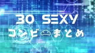 【MMDおそ松さん】全コンビで30sexy【まとめ】