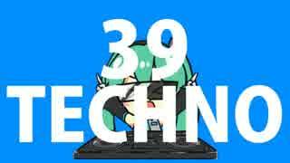 【初音ミク】39 TECHNO【オリジナル】