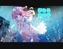 第58位:クールにカワイく!【緋月陽菜】夢見る女の子(マーメイド)/yellow_line