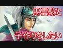 #1【三國志13PK】馬雲騄と子作りをしたい【ゆっくり実況】