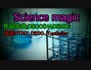 [オリジナル曲]Science magic[HADEMO]