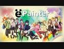Painter ~アソブヒト□Edition~