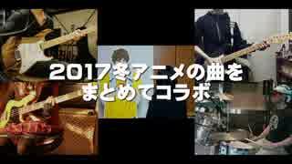 【全26曲】2017冬アニメの曲をまとめてコラボ