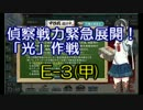【実況】長波さんと艦これPart16【17冬イベE-3甲】