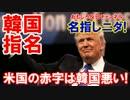 【韓国を名指しで不正国家】 米国の赤字は韓国が原因!韓国だけニダか?