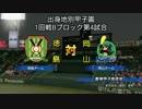 【出身地別甲子園】徳島 - 岡山【1回戦B第4試合】