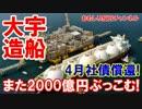 【韓国に巨大ゾンビ出現】 大宇造船に追加