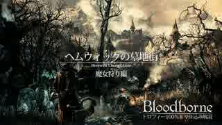 【Bloodborne】トロフィー100%&やり込み解説【実況】re:Part3