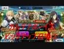 【FGO】カルデアボーイズピックアップ召喚② 290連