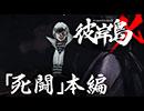 ショートアニメ『彼岸島X』#11【死闘】本編
