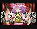 【幻想入り】東方光霊録【5話】