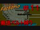 【Factorio】 搬送ベルト縛り #11