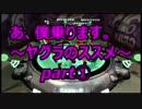 (S-たすき)未カンスト勢によるガチマッチpart①【52ガロン+ヤグラ】