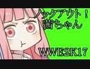 【WWE2K17】ノックアウト!茜ちゃん【VOIC