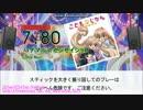 MametangDTXXG No.028 ハナマル☆センセイション