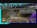 【ゆっくり実況】とりあえず石炭10万個集めるマインクラフト#56【Minecraft