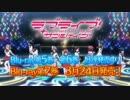 焔のラブライブ!SIF実況プレイSS #27「1stライブで大興奮」