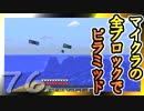 【Minecraft】マイクラの全ブロックでピラミッド Part76【ゆっくり実況】