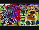 【モンスト実況】蓬莱が楽しい!第二の宝玉・イザナミ零【封印の玉楼】