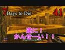 【ゾンビサバイバル】かろうじて生きてる【7Days To Die】42回