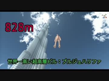 【物理エンジン】ブルジュハリファからバンジーするとどんな景色?