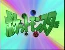 めざせポケモンマスター <無印・OP篇①-B>