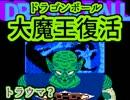 ヾ(;´▽`A{この音楽怖くなかった?ドラゴンボール大魔王復活(1)