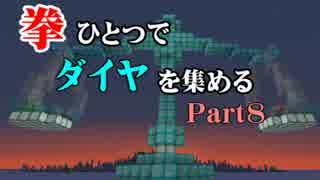 【Minecraft】拳ひとつでダイヤを集める Part8【ゆっくり実況】