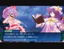 【東方卓遊戯】 東方冥樹抄 3-8 【世界樹の迷宮】