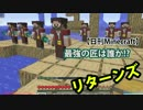 【日刊Minecraft】最強の匠は誰か!?リターンズ 新冒険へGO!7日目【4人...