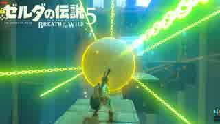 【実況】新たな冒険へ!ゼルダの伝説 ブレスオブザワイルド ぱーと5