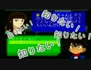 2人実況!コナン、女子高で○○【同級生殺人事件】part4