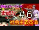 【結月ゆかり実況】同志ユカーリンの素敵な社会主義革命#6(Tropico5)