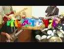 【バンド】ようこそジャパリパークへ 弾いてみた【けものフレンズ】 thumbnail