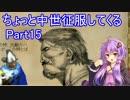 【AoE2】ちょっと中世征服してくる Part15【結月ゆかり&ゆっくり実況】
