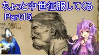 【AoE2】ちょっと中世征服してくる Part15