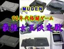【MUGEN】90年代格闘ゲーム最強女王決定戦・part12