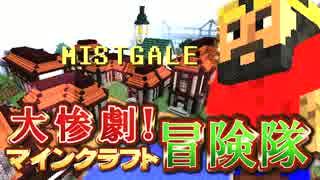 【実況】大惨劇!マインクラフト冒険隊 Part17【Minecraft】