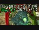 【FF14】機工士で逝く砕氷戦Part.16【殿下ボイス付】