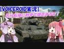 【VOICEROID実況】気分転換に戦車で爆走するで!(息抜きその4)