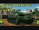 博士と助手の戦車を極める道-20-WarThunder-日本中戦車ST-A1