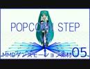 MMDダンスモーション素材05_POPCORN STEP v8