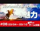 【ゲーム紹介】週刊(仮) ゲーム日記 #06 「Horizon : Zero Dawnの魅力」