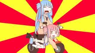 葵「お姉ちゃんがバイクに変形した......」