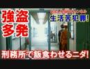 【韓国の生活苦が極限状態】 金を出せ!警察を呼べ!刑務所直行ニダ!