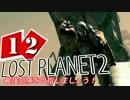 【LP2】LOST PLANET2で最強部隊を目指しましょう! #12【4人実況】