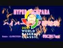 ハイパーテクノ野球拳-WBC2017mix-【HYPER TECHPARA】