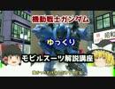 第92位:【機動戦士ガンダム】 ケンプファー 解説【ゆっくり解説】part25 thumbnail