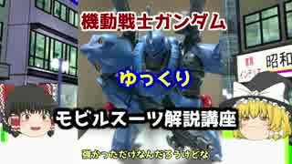 【機動戦士ガンダム】 ケンプファー 解説【ゆっくり解説】part25